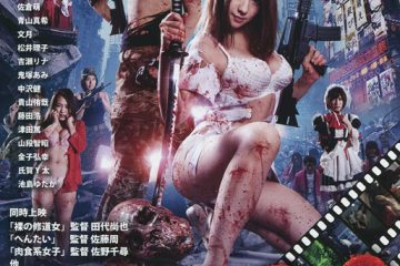 Rape Zombie: Lust of the Dead 2 (2013) Watch Full Movie For Free In HD 1080p