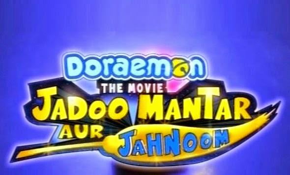 Doraemon The Movie Jadoo Mantar Aur Jahnoom (2007)