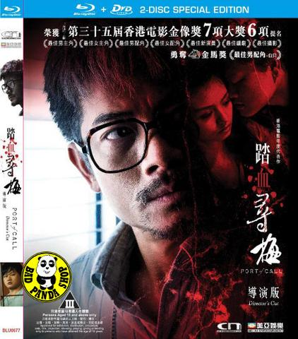 Port_Of_Call_Director_s_Cut_2_Disc_large